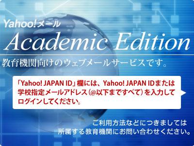 Yahoo!メール Academic Edition 教育機関向けのウェブメールサービスです。ご利用方法などにつきましては所属する教育機関にお問い合わせください。
