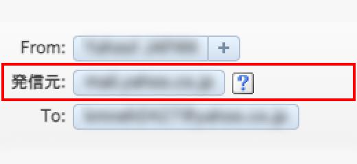 発信元に送信ドメイン認証についての表示のあるスクリーンショット画像
