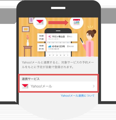 アプリ版Yahoo!カレンダーのスクリーンショット