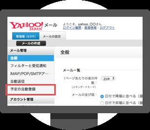 Yahoo!メールのスクリーンショット
