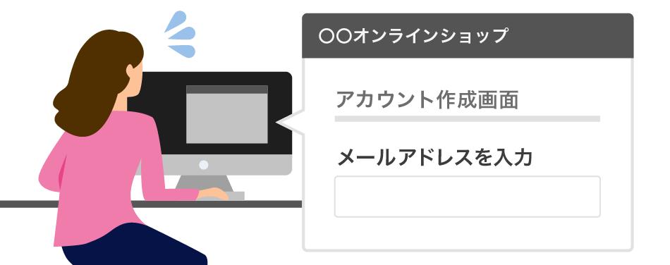 オンラインサービスでアカウントを作成するイメージ画像
