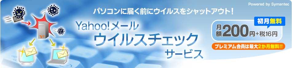 パソコンに届く前にウイルスをシャットアウト! Yahoo!メール ウイルスチェックサービス 月額200円+税16円 初月無料 プレミアム会員は最大2か月無料!! Powered by Symantec