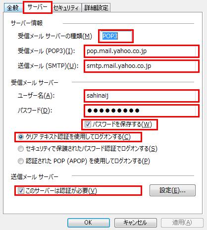 作成 ヤフー メール