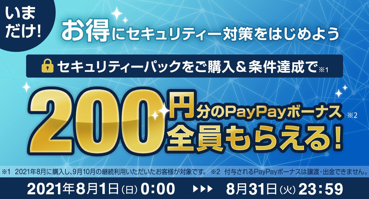 いまだけ! お得にセキュリティー対策をはじめよう。Yahoo!メール セキュリティーパックをご購入で200円分のPayPayボーナス全員もらえる!