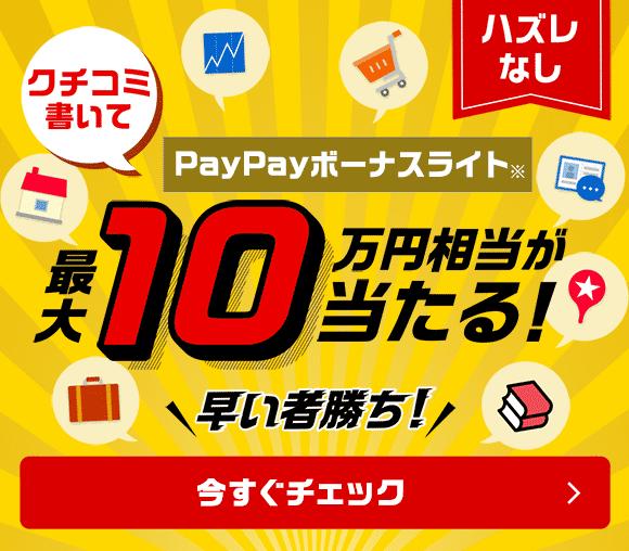 早い者勝ち! 最大10万円相当のPayPayボーナスライ...