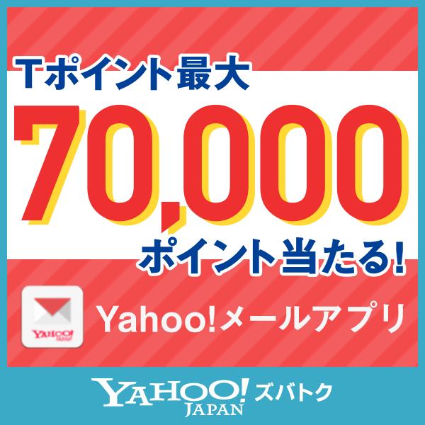 Yahoo!メールアプリ ダウンロードでもれなく当たるポイントくじ