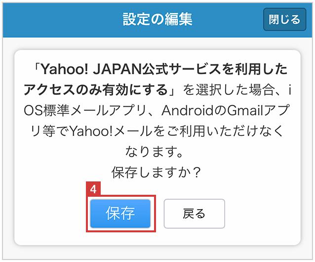 新着情報ページYahoo!メール - Y...