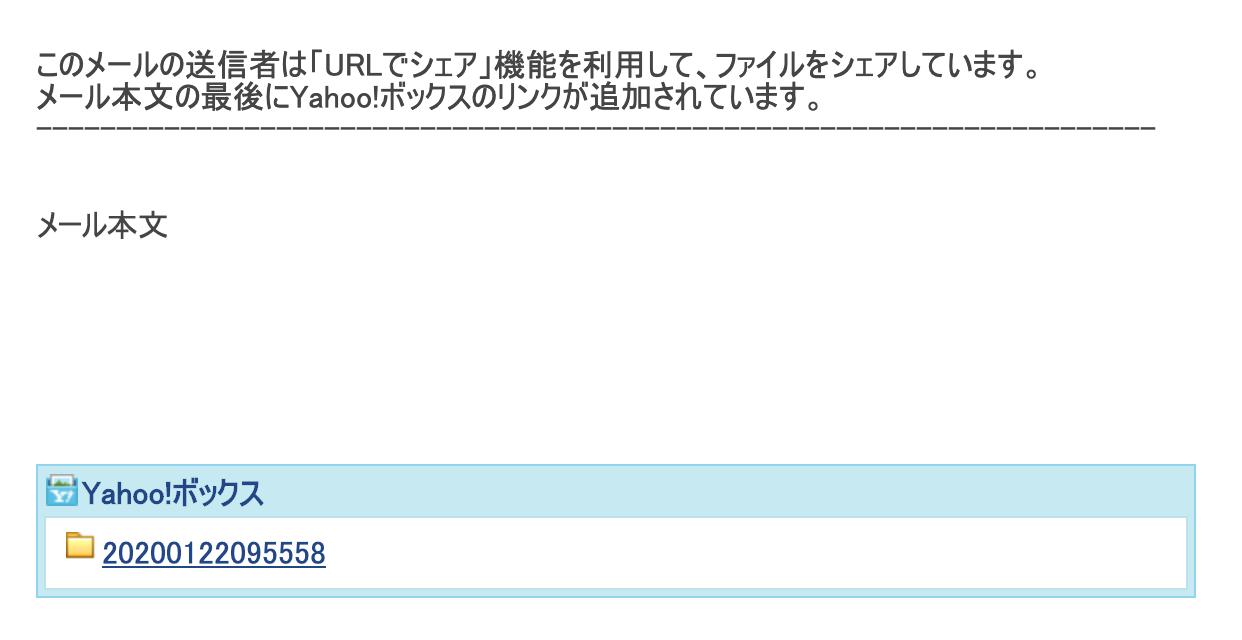 「URLでシェア」機能を利用したメールのサンプル画像