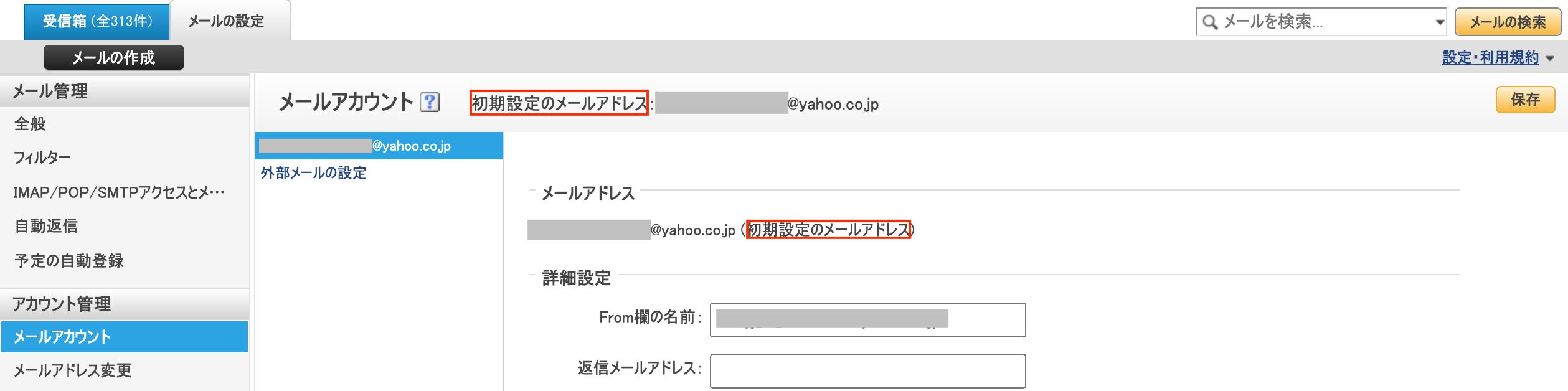 メールアカウント設定 変更前