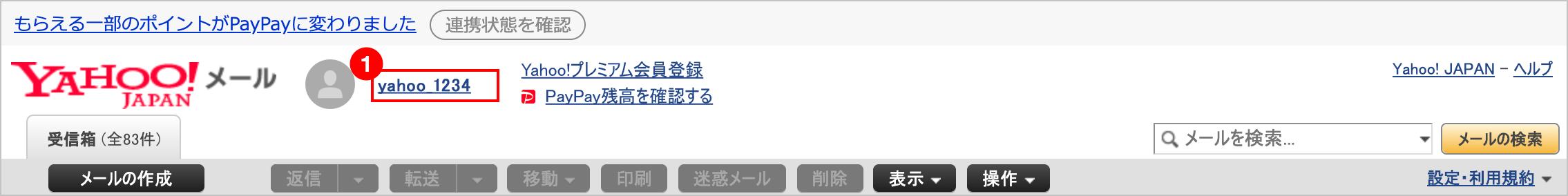 変更後のYahoo!メール画面