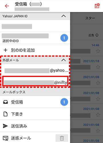 Androidアプリの外部メールの表示箇所