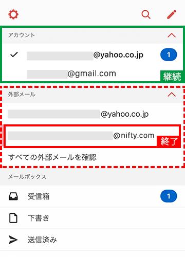 iPhone/iPadアプリの外部メールの表示箇所