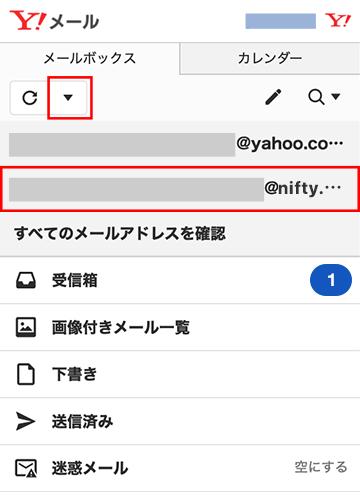 スマートフォン版の外部メールの表示箇所