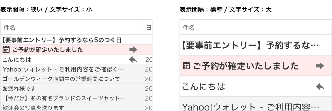 メール一覧の文字サイズ変更