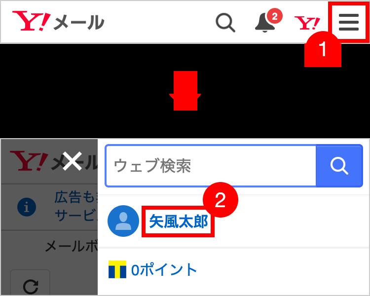 画面上部のYahoo! JAPAN IDの表示箇所(変更後)