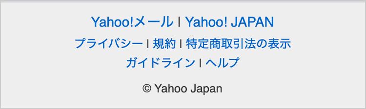 画面下部のYahoo! JAPAN IDの表示箇所(変更後)