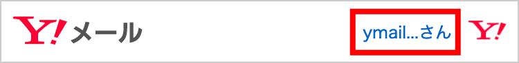 画面上部のYahoo! JAPAN IDの表示箇所(変更前)