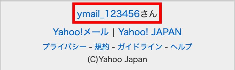 画面下部のYahoo! JAPAN IDの表示箇所(変更前)