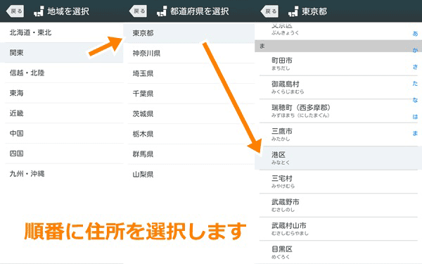 Android版】Yahoo!地図アプリに『住所から探す』機能を追加しました ...
