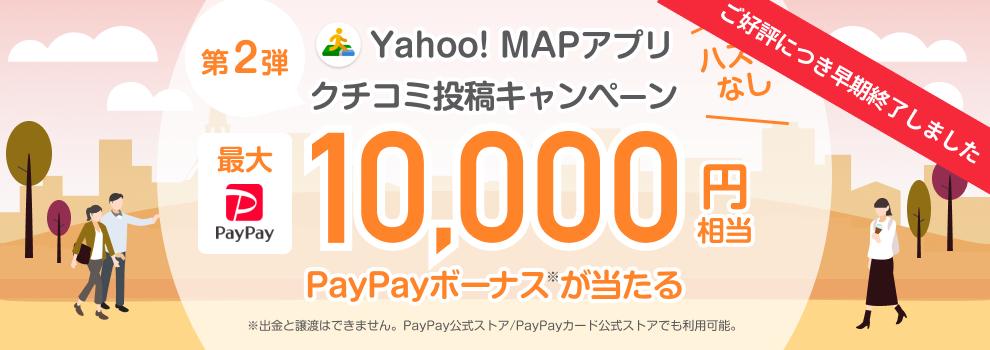 最大10,000円相当のPayPayボーナスが当たる! Yahoo! MAPアプリクチコミ投稿キャンペーン