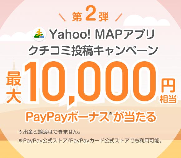 最大10,000円相当のPayPayボーナスが当たる! ...