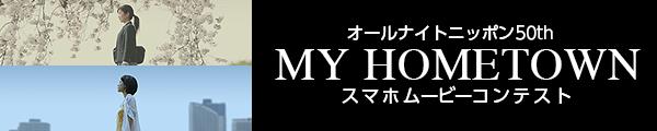 オールナイトニッポン50周年 スマホムービーコンテンスト