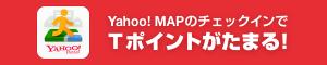 Yahoo! MAP のチェックインでTポイントがたまる!