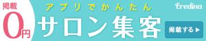 メニュー掲載無料サロン集客アプリ