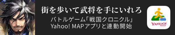 街を歩いて武将を手にいれろ バトルゲーム「戦国クロニクル」 Yahoo! MAPアプリと連動開始