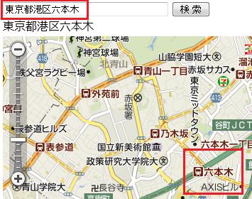 ジオコーディング機能で住所文字列から緯度経度を検索