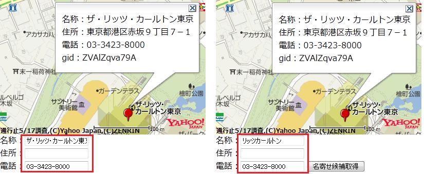 異なる条件で拠点情報を名寄せした結果を2つの地図オブジェクト上に表示