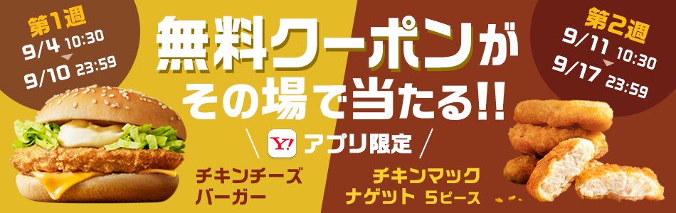 Yahoo! JAPANアプリ限定!マクドナルドの「チキンマックナゲット5ピース」や「チキンチーズバーガ-」無料クーポンがその場で当たる!