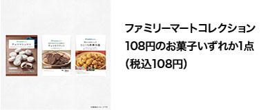 ファミリーマートコレクション108円のお菓子いずれか1点(税込み108円)