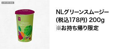 NLグリーンスムージー(税込178円)200g※お持ち帰り限定