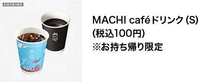 MACHI cafeドリンク(S)(税込100円)※お持ち帰り限定