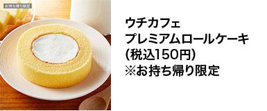 ウチカフェ プレミアムロールケーキ(税込150円)※お持ち帰り限定