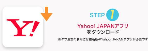 Step1 スマートフォン版Yahoo! JAPANアプリをダウンロード