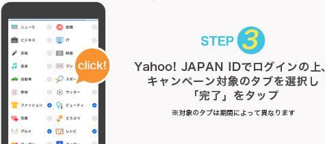 Step3 Yahoo! JAPAN IDでログインの上、キャンペーン対象のタブを選択し「完了」をタップ