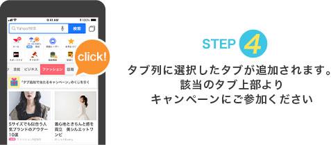 Step4 タブ列に選択したタブが追加されます。該当タブ上部よりキャンペーンにご参加ください
