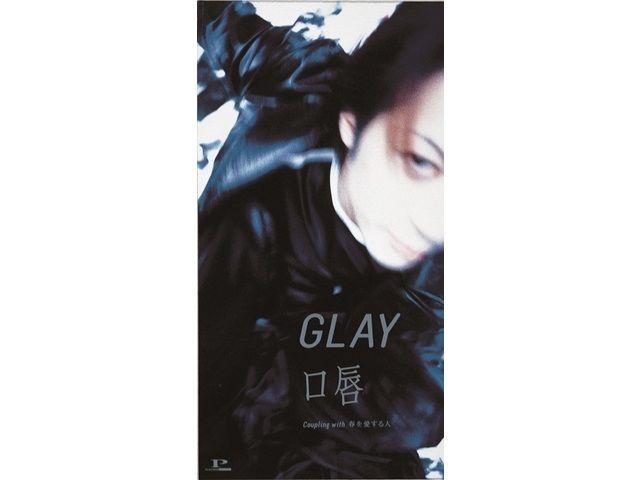 GLAY 「口唇」