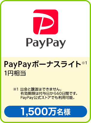 PayPayボーナスライト 1円相当/15,000,000名様 期間:2020年7月1日~2020年7月31日