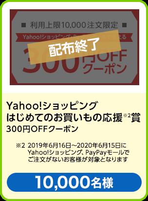 Yahoo!ショッピングはじめてのお買いもの応援賞 300円OFFクーポン/10,000名様 期間:2020年7月1日~2020年7月31日