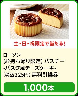 【お持ち帰り限定】バスチー -バスク風チーズケーキ-(税込225円)無料引換券/1,000本 期間:2021年5月1日~2021年5月31日