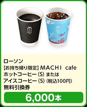 【お持ち帰り限定】MACHI cafe ホットコーヒー(S)またはアイスコーヒー(S)(税込100円)無料引換券/6,000本 期間:2021年5月1日~2021年5月31日