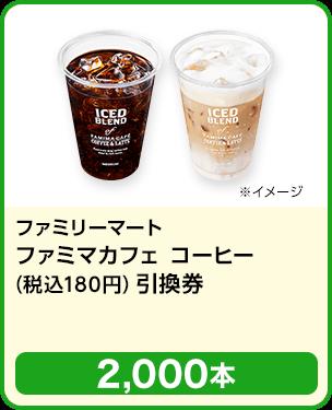 ファミマカフェ コーヒー(税込180円)引換券/2,000本 期間:2021年5月1日~2021年5月31日