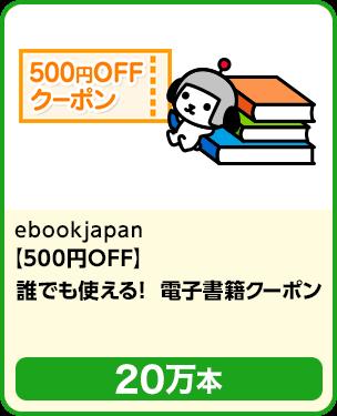 ebookjapan【500円OFF】誰でも使える!電子書籍クーポン/20万本 期間:2021年5月1日~2021年5月31日