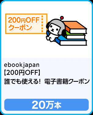 ebookjapan【200円OFF】誰でも使える!電子書籍クーポン/20万本 期間:2021年6月1日~2021年6月30日