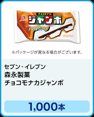 セブン-イレブン 森永製菓 チョコモナカジャンボ/1,000本 期間:2021年7月1日~2021年7月31日