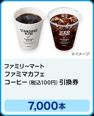 ファミリーマート ファミマカフェ コーヒー(税込100円)引換券/7,000本 期間:2021年7月1日~2021年7月31日