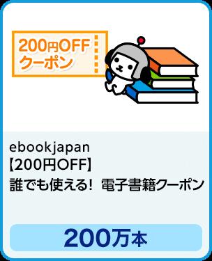 ebookjapan【200円OFF】誰でも使える!電子書籍クーポン/200万本 期間:2021年7月1日~2021年7月31日